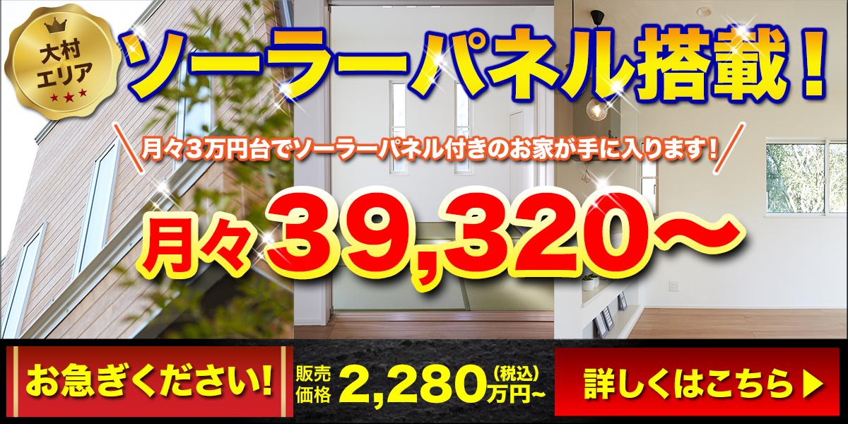 大村物件 ソーラーパネルキャンペーン!