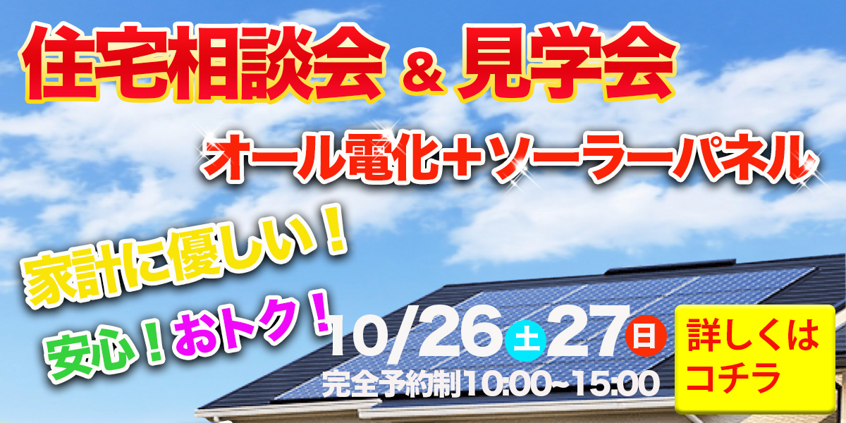 10/26・10/27 住宅相談会・見学会in大村