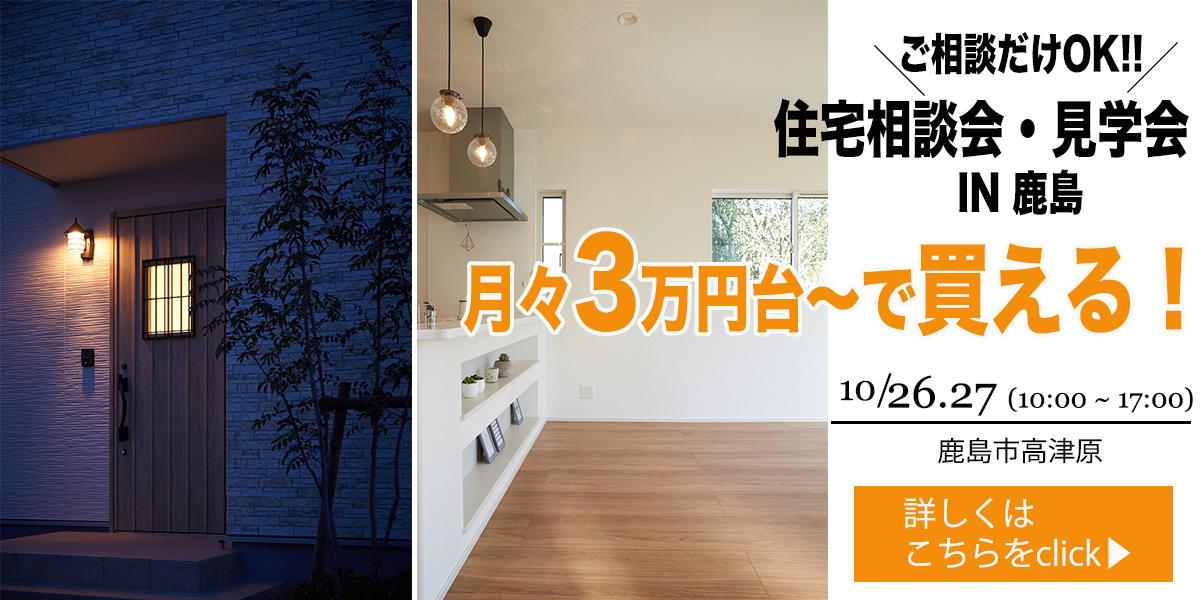 10/26・10/27 住宅相談会・見学会in鹿島