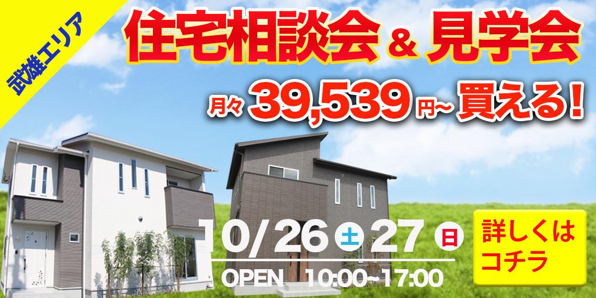 10/26・10/27 住宅相談会・見学会in武雄