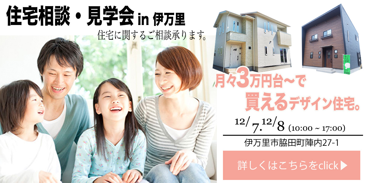 12/7・12/8 住宅相談・見学会in伊万里