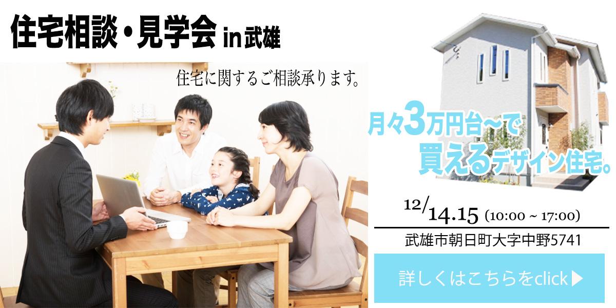 12/14・12/15 住宅相談・見学会in武雄