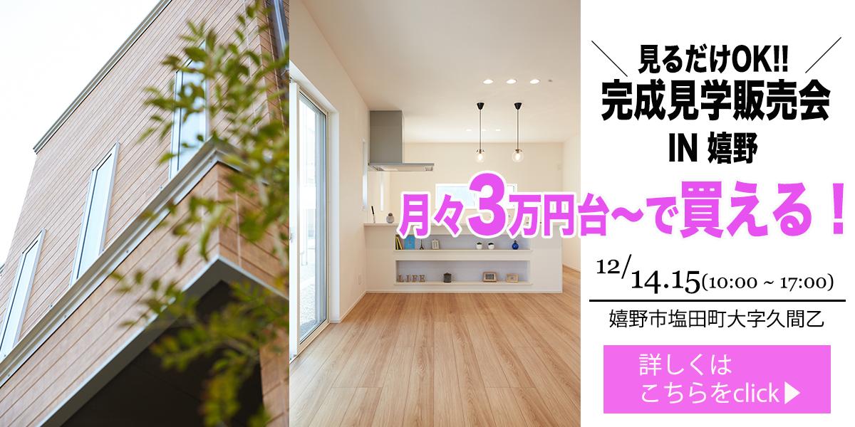 12/14・12/15 住宅相談・見学会in嬉野