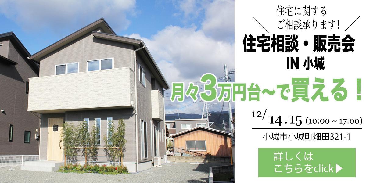 12/14・12/15 住宅相談・見学会in小城