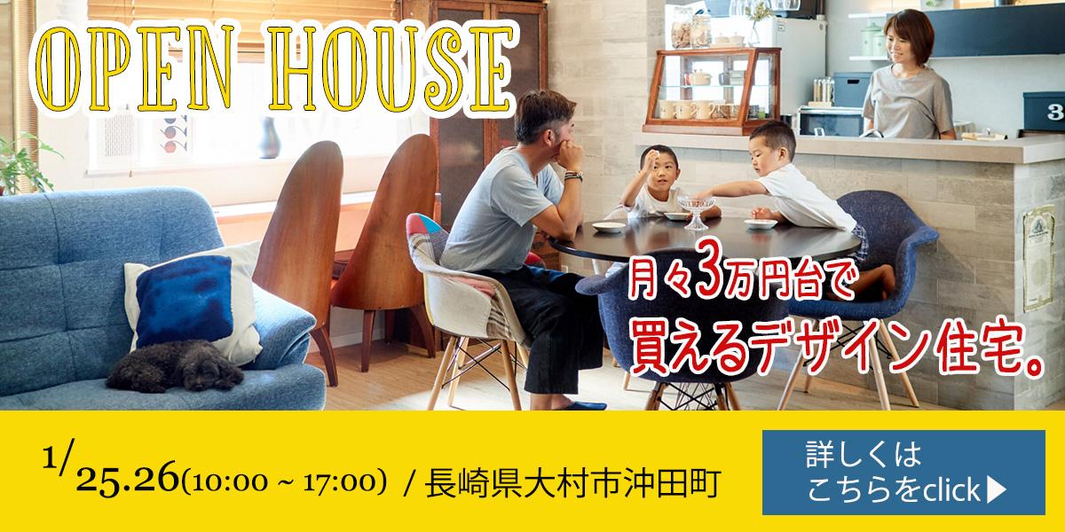 1/25・1/26 完成見学・販売会in大村