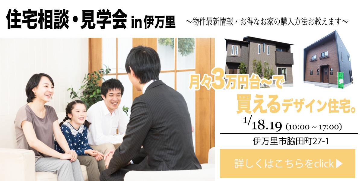 1/18・1/19 住宅相談・見学会in伊万里