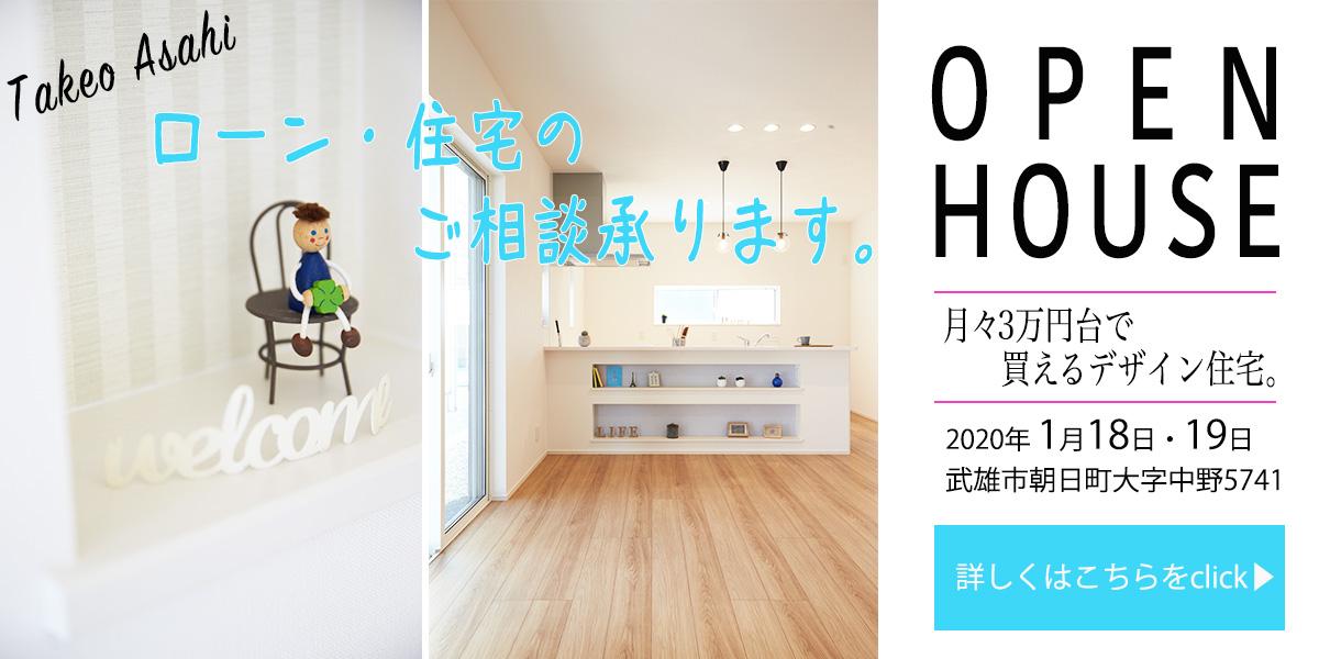 1/18・1/19 住宅相談・見学会in武雄