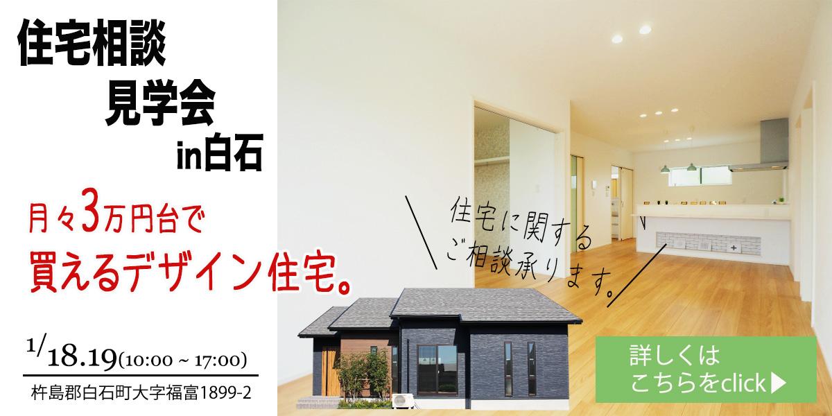 1/18・1/19 住宅相談・見学会in白石