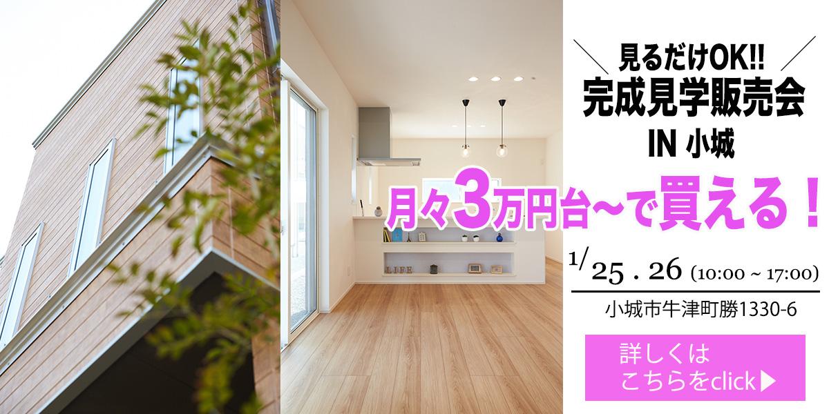 1/25・1/26 完成見学・販売会in小城