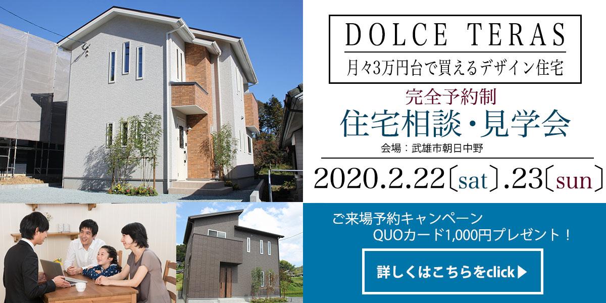 2/22・2/23【完全予約制】住宅相談・見学会in武雄