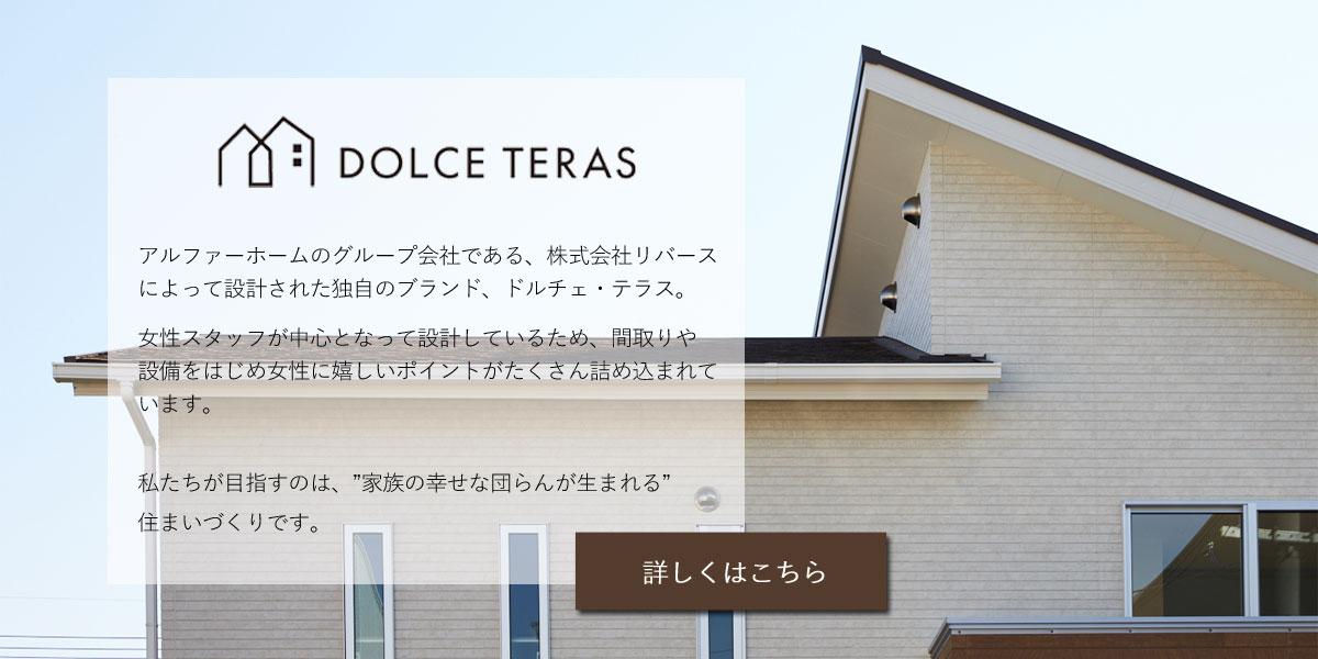 Dolce Teras -ドルチェ・テラス-