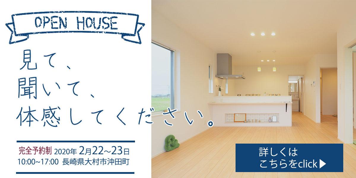 2/22・2/23【完全予約制】住宅相談・見学会in大村