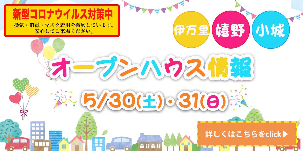 【5/30・5/31 オープンハウス情報】