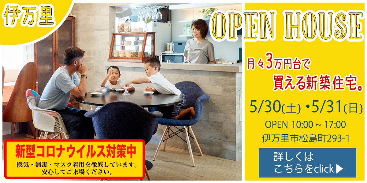 5/30・5/31【伊万里エリア】完成見学・販売会
