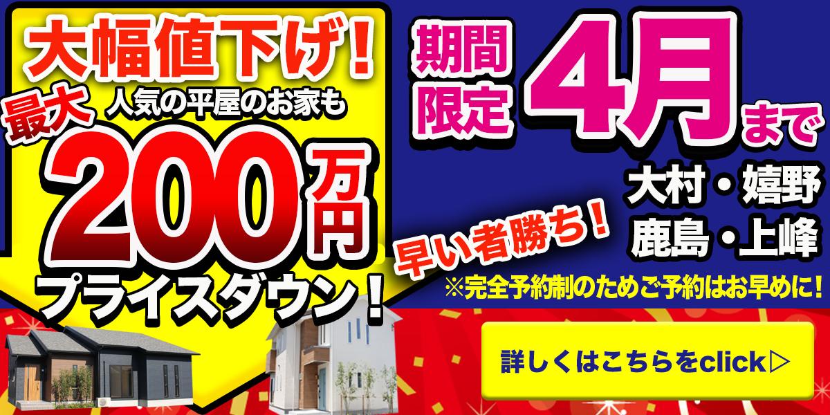 【価格改定!最大200万円大幅値下げしました!!】