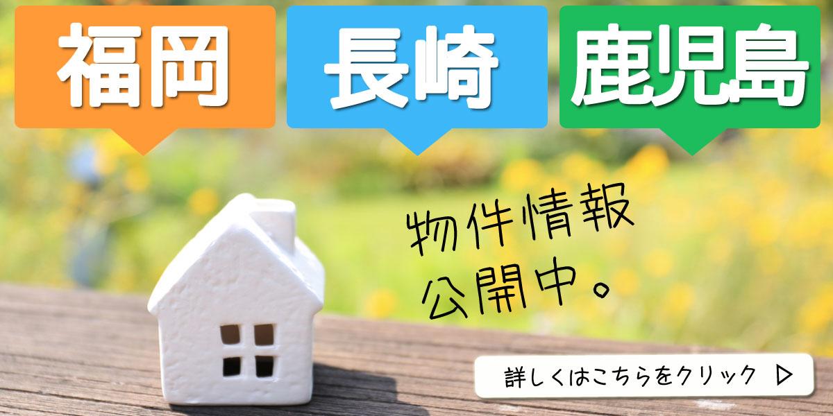 【福岡・長崎・鹿児島の物件情報】