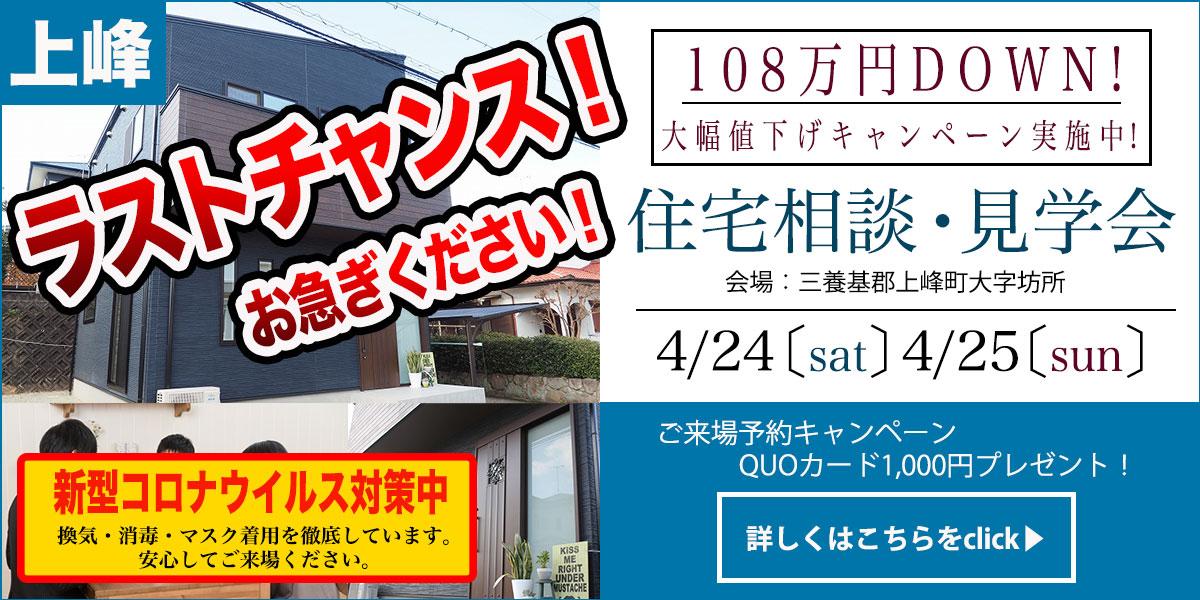 【上峰エリア】ラストチャンス!完全予約制 住宅相談・見学会