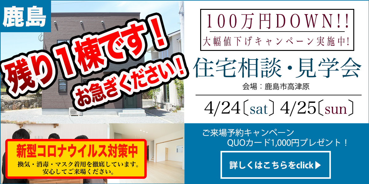 【鹿島エリア】ラストチャンス!完全予約制 住宅相談・見学会