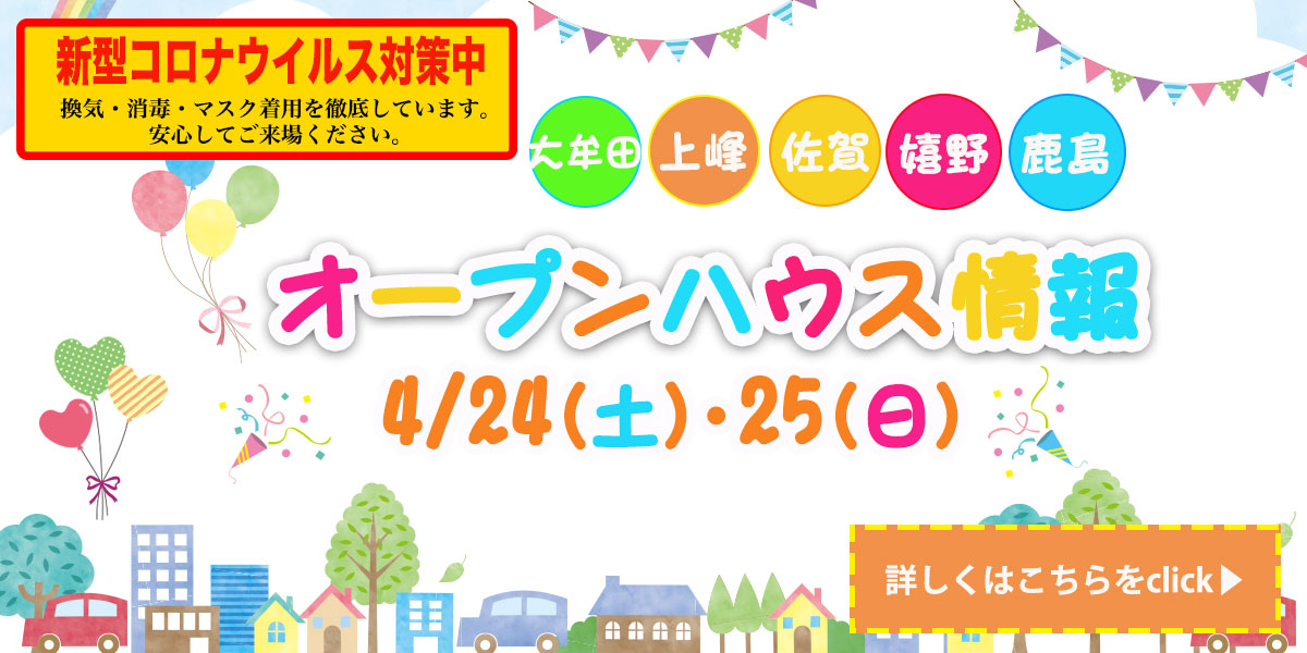 【4/24・4/25 オープンハウス情報】