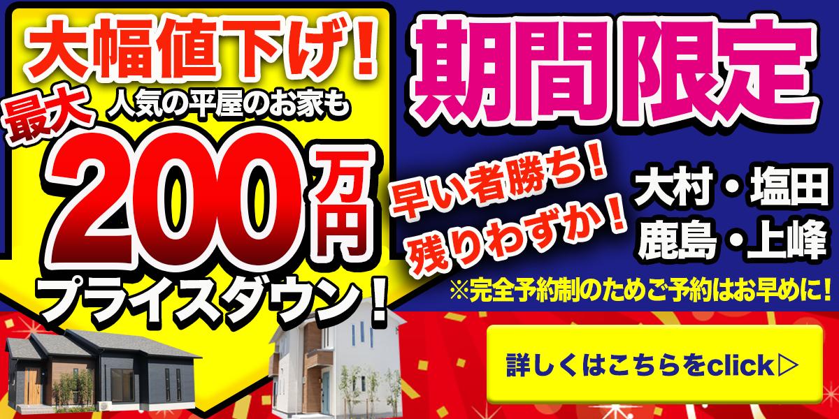 【期間限定!最大200万円大幅値下げキャンペーン実施中!】