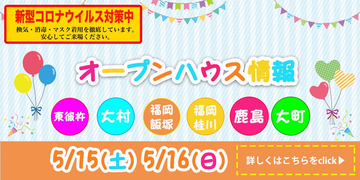 【5/15・5/16 オープンハウス情報】