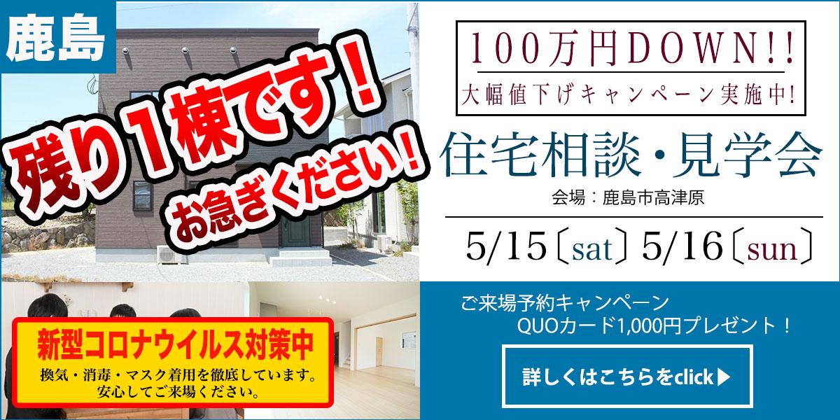 【鹿島エリア】完全予約制 住宅相談・見学会