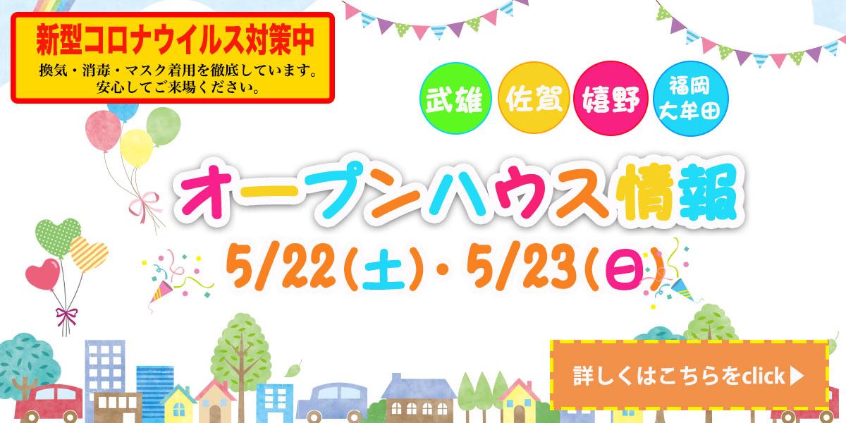 【5/22・5/23 オープンハウス情報】