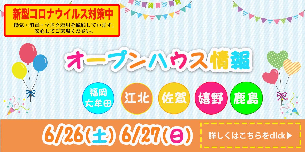 【6/26・6/27 オープンハウス情報】