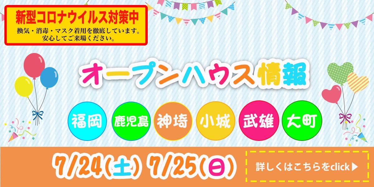 【7/24(土)・7/25(日) オープンハウス情報】
