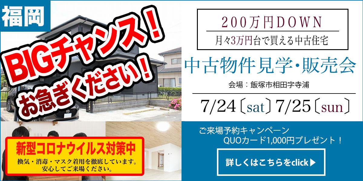 【福岡飯塚エリア】中古リフォーム物件見学・販売会