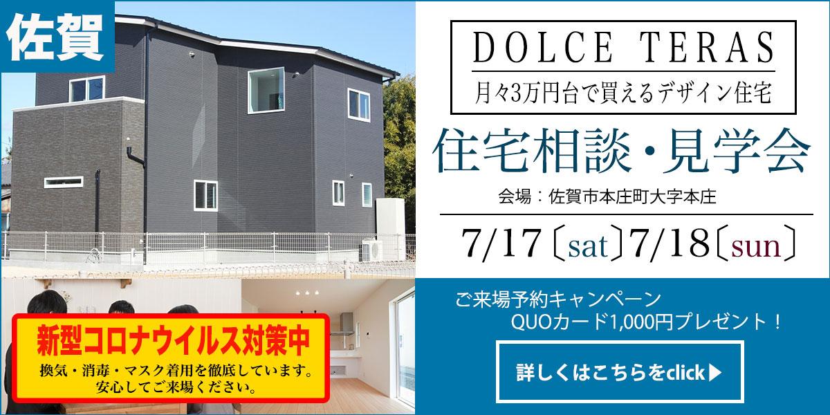 【佐賀エリア】完全予約制!住宅相談・見学会