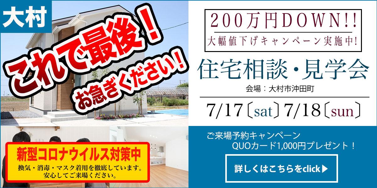 【大村エリア】完全予約制 住宅相談・見学会