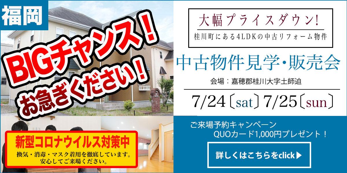 【福岡桂川エリア】中古リフォーム物件見学・販売会