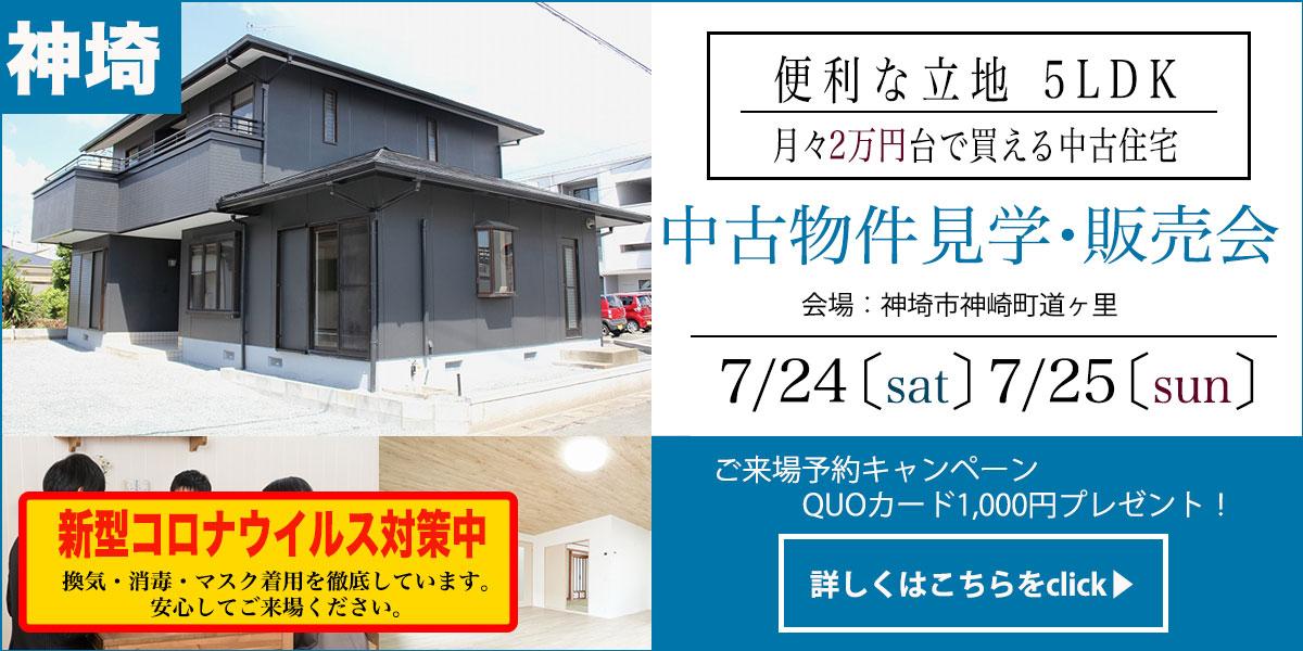 【神崎エリア】中古リフォーム物件見学・販売会