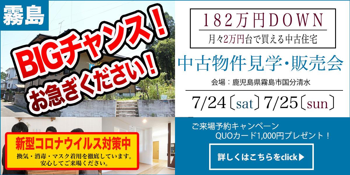【霧島エリア】中古リフォーム物件見学・販売会