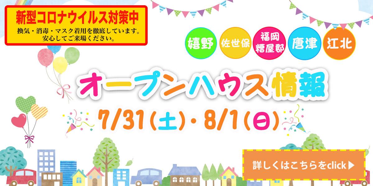 【7/31(土)・8/1(日) オープンハウス情報】