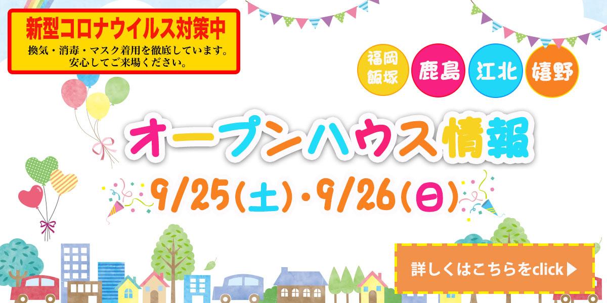 【9/25(土)・9/26(日) オープンハウス情報】