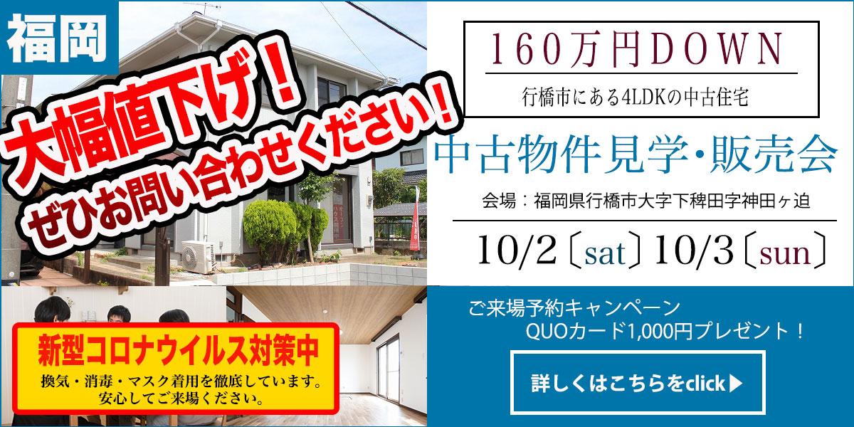 【福岡行橋エリア】中古リフォーム物件見学・販売会